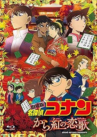 劇場版名探偵コナン から紅の恋歌 (BD+DVD) [初回