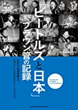 「ビートルズと日本」ブラウン管の記録~出演から関連番組まで、日本のテレビが伝えたビートルズのすべて
