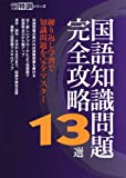 国語知識問題完全攻略13選 【知識問題を完全マスター】 (高校入試特訓シリーズ)