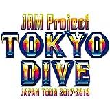 JAM Project JAPAN TOUR 2017-2018 TOKYO DIVE Blu-ray