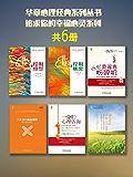 华章心理经典系列丛书:追求你的幸福心灵系列(共6册)