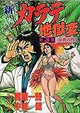 New Karate Jigokuhen 3 (KC Special) (1989) ISBN: 4061014382 [Japanese Import]