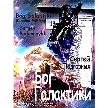 Bog Galaktiki: Бог Галактики (Cornish Edition)