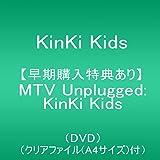 【早期購入特典あり】MTV Unplugged: KinKi Kids(DVD)(クリアファイル(A4サイズ)付)