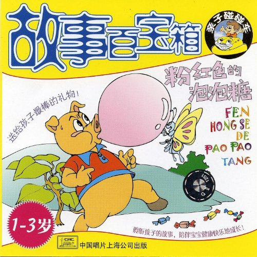 Pink Bubble Gum: Storybox for Children: For Ages 1-3]()