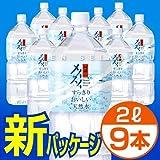 阿蘇のメイスイ ペットボトル2L×9本入 1箱 【非加熱殺菌の美味しい天然水】