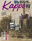 Kappo 仙台闊歩 vol.85