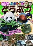 動物大好き!NEWどうぶつスペシャル50 [DVD]
