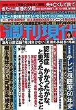 週刊現代 2019年 3/30 号 [雑誌]