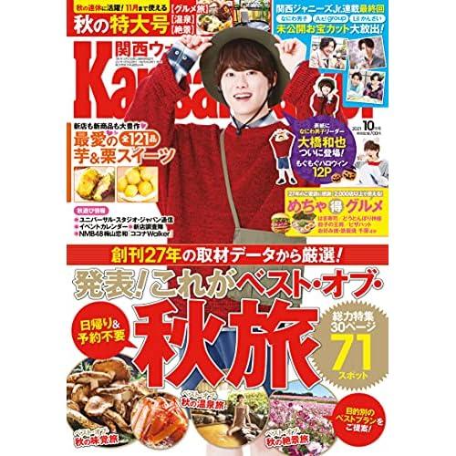 関西ウォーカー 2021年 10月号 表紙画像