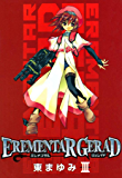 EREMENTAR GERAD 3巻 (コミックブレイド)