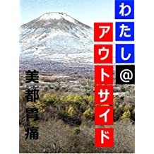 I at outside (Japanese Edition)