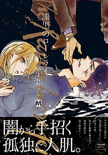 漆黒のローレライ (マーブルコミックス)