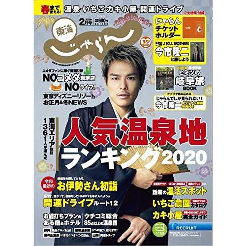 東海 じゃらん 2020年2月号 表紙画像