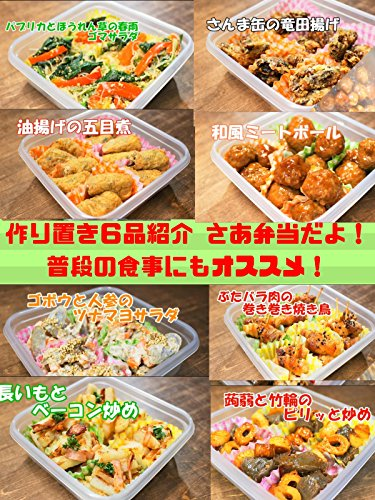 Build six items Introduction Lunch box Recommended for everyday meals (Japanese Edition)