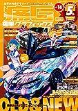 痛車グラフィックス vol.16 (GEIBUN MOOKS 897)