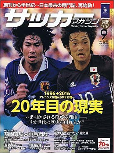 月刊サッカーマガジン9月号 | |...