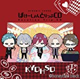 DYNAMIC CHORD Vacation Trip CD series KYOHSO