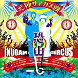 Inugami Circus Dan - Osorezan [Japan CD] DDCZ-1828