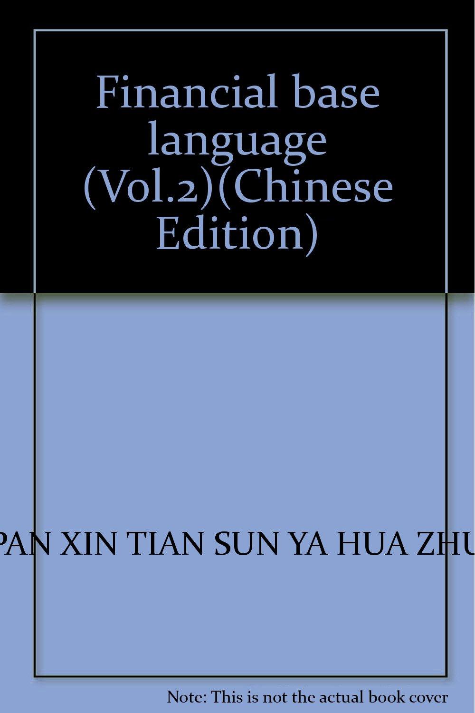 Financial base language (Vol.2) pdf