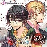 Drama CD (Kaioraku, Tatsuya Hirai) - Kidan No Xx Ai CD Kinshin Ai Chi Wo Waketa Ototo Tono Ketsumatsu [Japan CD] KMD-14