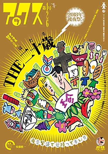 アックス 第126号 アックス20周年企画「THE 二十歳 2018年後夜祭! 」