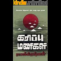 கரிப்பு மணிகள் / Karippu Manigal (Tamil Edition)
