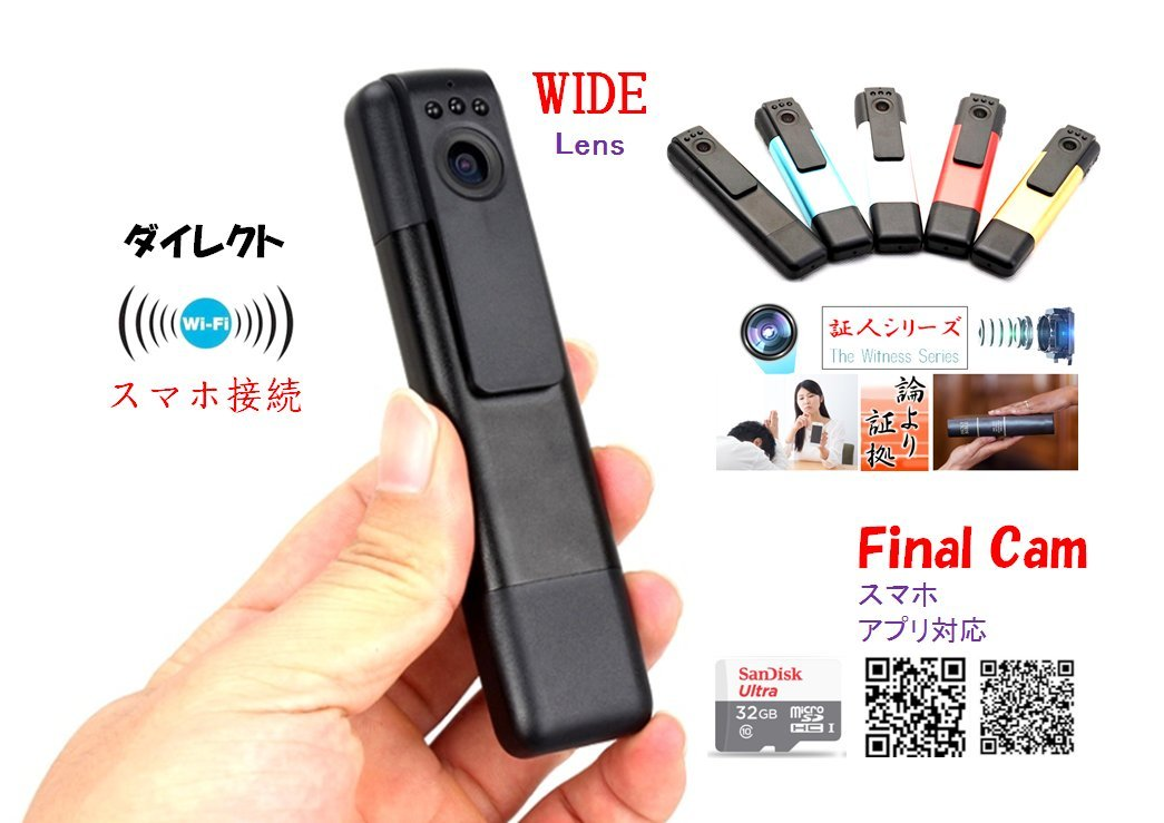 Newstar 小型カメラ ファイナルカム 1080P 高画質 FullHD 強力 赤暗線 暗視 ダイレクト スマホ Wi-Fi 接続 対応 モニタリング 防犯カメラ スパイカメラ 32gb付属 B072QZW2X3