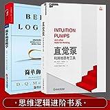 直觉泵和其他思考工具 +简单的逻辑 共2册
