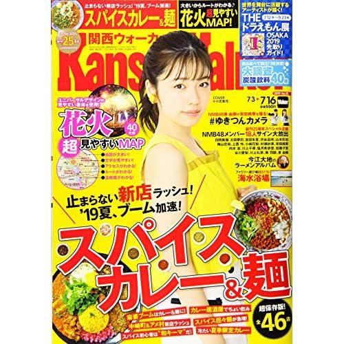 関西ウォーカー 2019年 7/16号 表紙画像