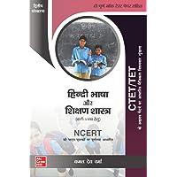 CTET /TET - Hindi Bhasha Aur Shikshan Shastra (Varg: I-VIII Hetu)