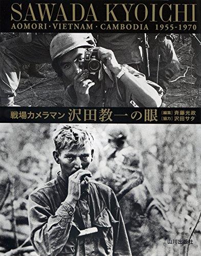 戦場カメラマン沢田教一の眼―青森・ベトナム・カンボジア1955-1970