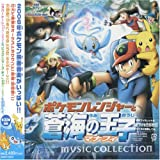 Pokemon Ranger & The Prince Of The Sea (OST) by Various (2006-07-25)