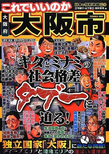 Kore de ii noka ōsakafu ōsakashi : kita to minami no shakai kakusa tabū ni semaru pdf