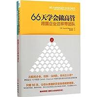 66天学会做高管:跨国企业这样带团队(附《团队力训练笔记本》)