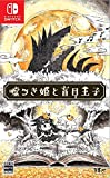 Nippon Ichi Software Liar Princess and the Blind Prince NINTENDO SWITCH JAPANESE IMPORT REGION FREE