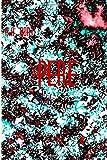 Pere, A. A. Bort, 150016206X