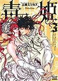 毒姫 3 (朝日コミック文庫)