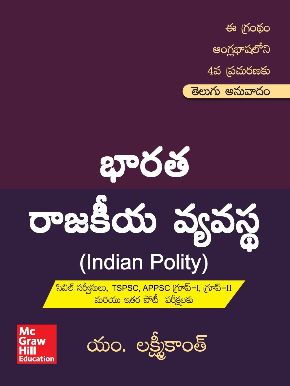 Buy indian polity telugu version book online at low prices in buy indian polity telugu version book online at low prices in india indian polity telugu version reviews ratings amazon fandeluxe Image collections