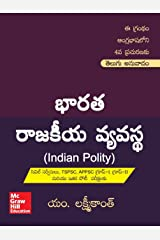 Indian Polity (Telugu Version) Paperback