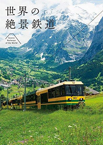 世界の絶景鉄道 感想 PIE BOOKS,...