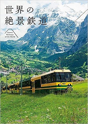 世界の絶景鉄道   PIE BOOKS, 杉...