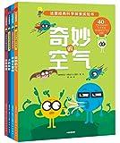 法国经典科学探索实验书:奇妙的空气+玩转地球+水的奥秘等(套装共4册)