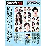大人のおしゃれヘアカタログ 2018年発売号 小さい表紙画像
