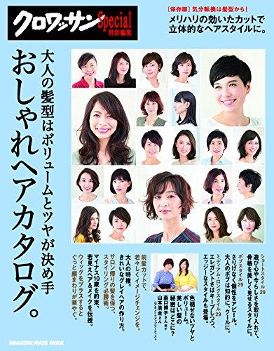 大人のおしゃれヘアカタログ 2018年発売号 大きい表紙画像