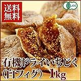 有機JAS 有機ドライいちじく(白フィグ) 1kg  【ゆうメール/送料無料】