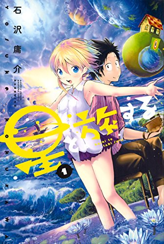 星と旅する(1) (講談社コミックス月刊マガジン)