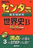 センター試験過去問研究 世界史B (2017年版センター赤本シリーズ)