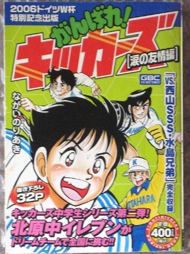 がんばれ!キッカーズ 涙の友情編 (G.B.best comics)