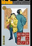 拝み屋横丁顛末記: 2 (ZERO-SUMコミックス)